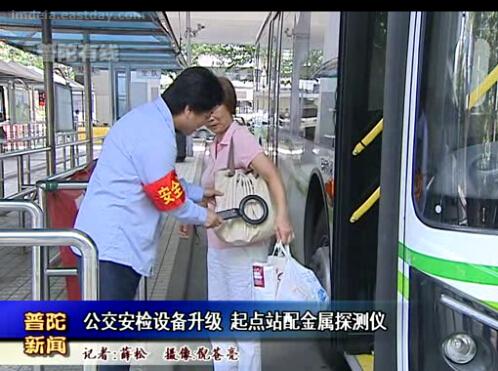 公交安检设备升级 起点站配金属探测仪